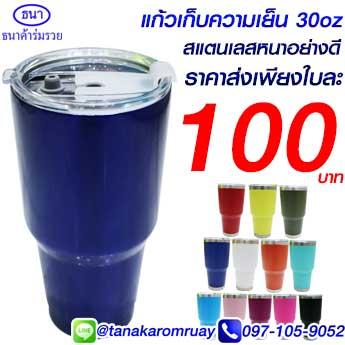 แก้วเก็บความเย็น 30 oz