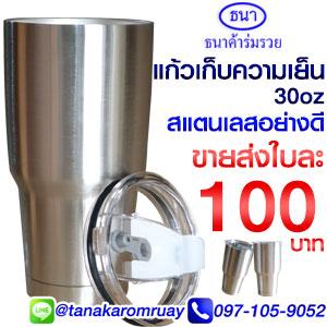 แก้วเก็บความเย็น Amazon 30 OZ