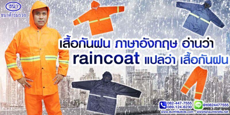เสื้อกันฝน ภาษาอังกฤษ